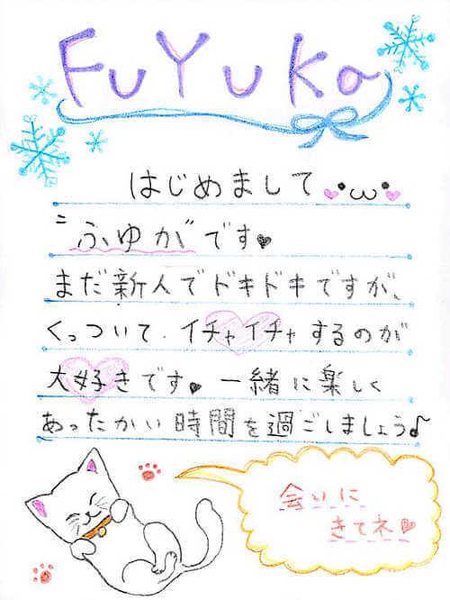 ふゆか|横浜オナクラ フェアリーズ