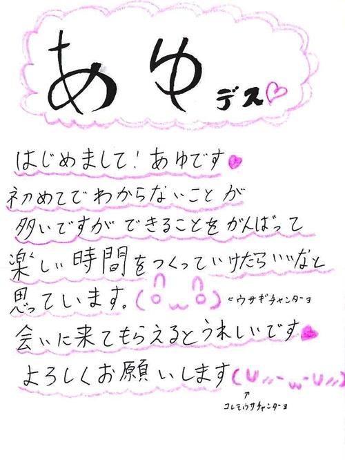 あゆ|横浜オナクラ フェアリーズ