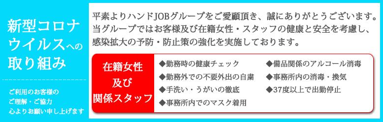 横浜オナクラフェアリーズにおけるコロナ対策
