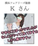 横浜オナクラ求人に応募した女の子2