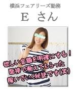 横浜オナクラ求人に応募した女の子3