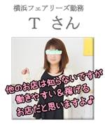 横浜オナクラフェアリーズで働く女の子