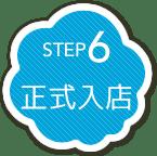 横浜オナクラ求人から正式入店
