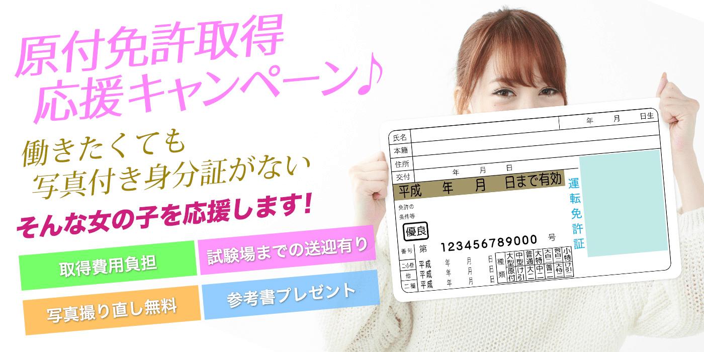 横浜のオナクラ求人で身分証取得