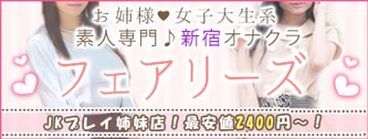 オナクラ フェアリーズ新宿・新大久保店